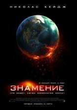 фильм Знамение Knowing 2009