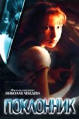 фильм Поклонник — 2001