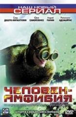 фильм Человек-амфибия — 2004