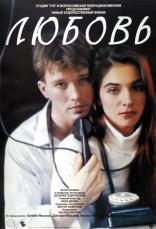 фильм Любовь — 1992