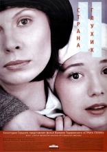 фильм Страна глухих — 1998
