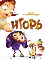 фильм Игорь Igor 2008