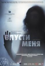 фильм Впусти меня Låt den rätte komma in 2008