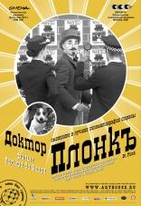 фильм Доктор Плонк Dr. Plonk 2007