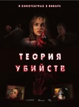фильм Теория убийств Kill Theory 2009