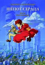 фильм Шепот сердца Mimi wo sumaseba 1995