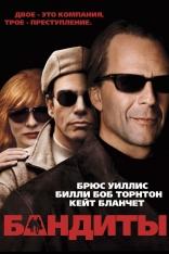 фильм Бандиты Bandits 2001