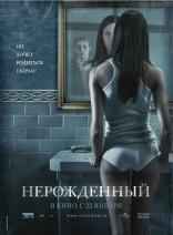 фильм Нерожденный Unborn, The 2009