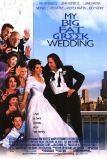 ����� ��� ������� ��������� ������� My Big Fat Greek Wedding 2002