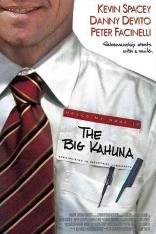 фильм Большой Кахуна Big Kahuna, The 1999