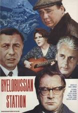 фильм Белорусский вокзал — 1971