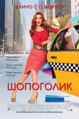 фильм Шопоголик Confessions of a Shopaholic 2009