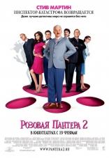 фильм Розовая пантера 2