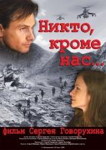 фильм Никто, кроме нас — 2008