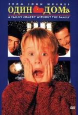 фильм Один дома Home Alone 1990