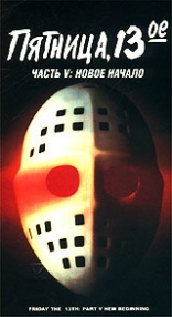 ����� �������, 13-��: ����� ������ Friday the 13th: A New Beginning 1985