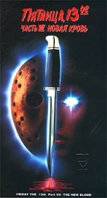 ����� �������, 13-��, ����� VII: ����� ����� Friday the 13th Part VII: The New Blood 1988