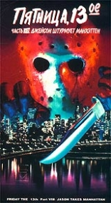 ����� �������, 13-��, ����� VIII: ������� �������� ��������� Friday the 13th Part VIII: Jason Takes Manhattan 1989