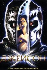 ����� ������� X Jason X 2001