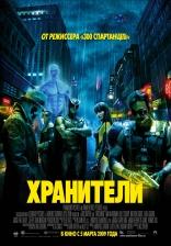 фильм Хранители Watchmen 2009
