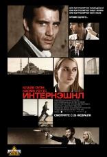 фильм Интернэшнл International, The 2009