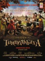 Сорванцы из Тимпельбаха