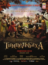 фильм Сорванцы из Тимпельбаха Enfants de Timpelbach, Les 2008
