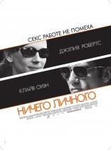 фильм Ничего личного Duplicity 2009
