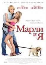 фильм Марли и я Marley & Me 2008