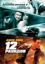 фильм 12 раундов 12 Rounds 2009