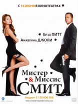 ����� ������ � ������ ���� Mr. & Mrs. Smith 2005