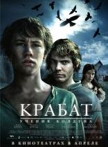 фильм Крабат. Ученик колдуна Krabat 2008