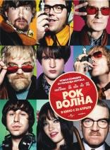 фильм Рок-волна Boat That Rocked, The 2009
