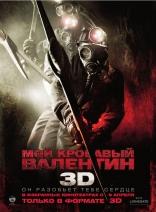фильм Мой кровавый Валентин 3D