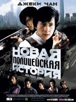фильм Новая полицейская история Xin jing cha gu shi 2004