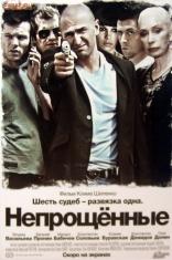 фильм Непрощенные — 2009