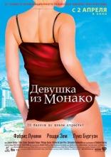 фильм Девушка из Монако Fille de Monaco, La 2008