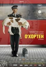 фильм О'Хортен O' Horten 2007