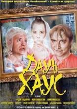 фильм Даун Хаус — 2000