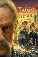 фильм Тарас Бульба  2009