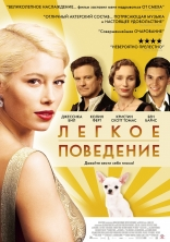 ����� ������ ��������� Easy Virtue 2008