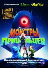����� ������� ������ ���������� Monsters vs. Aliens 2009