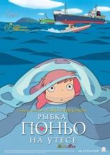 фильм Рыбка Поньо на утесе Gake no ue no Ponyo 2008