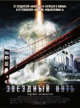 фильм Звездный путь Star Trek 2009