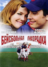 фильм Бейсбольная лихорадка Fever Pitch 2005