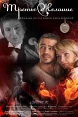 фильм Третье желание — 2009