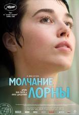 фильм Молчание Лорны Silence de Lorna, Le 2008