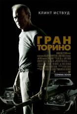 фильм Гран Торино Gran Torino 2008