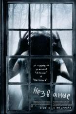 фильм Незваные Uninvited, The 2009