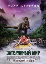 фильм Затерянный мир Land of the Lost 2009